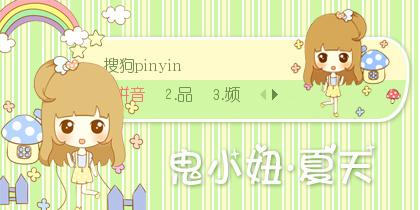 【景诺】鬼小妞·夏天