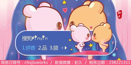 【初久】想念熊·情人...