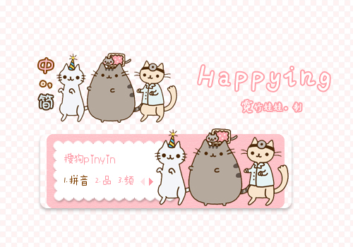 〖霓〗Pusheen·happying