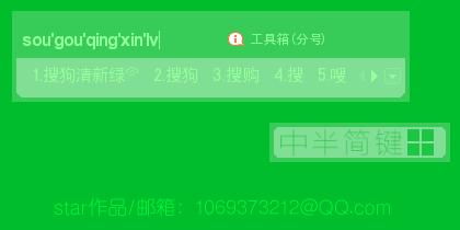 Win10清新·绿