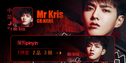 【nana】Mr Kris/Kris先生