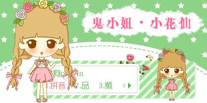 【景诺】鬼小妞·小花仙