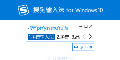 【BL】Sogou for win10