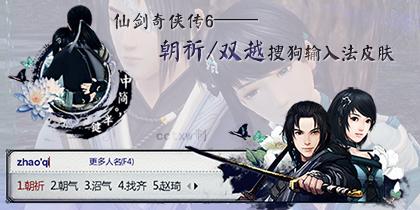 仙剑奇侠传六/仙剑6朝祈搜狗皮肤