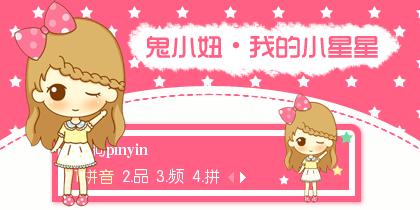 【景诺】鬼小妞·我的小星星