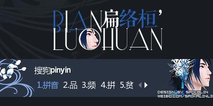仙剑奇侠传6-扁络桓