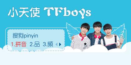 【叫小兽】小天使TFboys