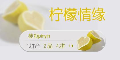 【叫小兽】柠檬情缘