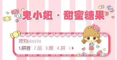 【景诺】鬼小妞·甜蜜糖果