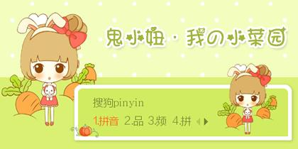 【景诺】鬼小妞·我の小菜园