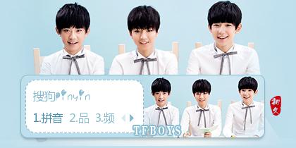 【初久】TFBOYS·小清新