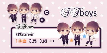 【景诺】TFboys