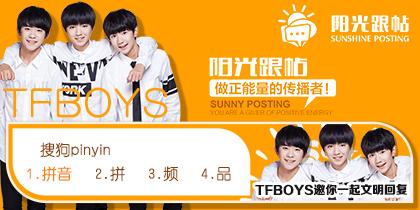 阳光跟帖-TFBOYS