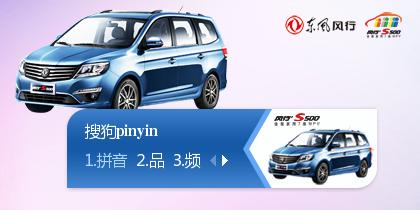 【景诺】风行S500·酷蓝