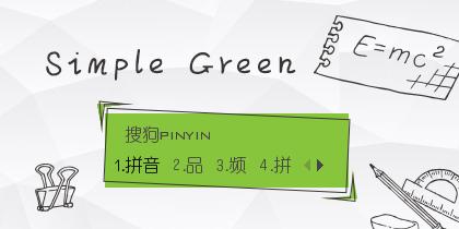【欣欣】简约·绿色