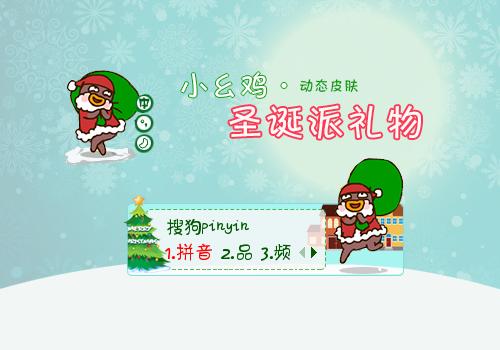 【叫小兽】小幺鸡·派礼物