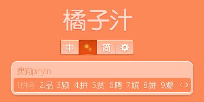 【初久】橘子汁