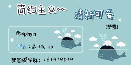 【梦圆】简约主义~清新可爱