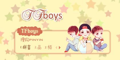 【景诺】TFboys(1)