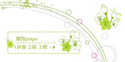 晴天-清新花花