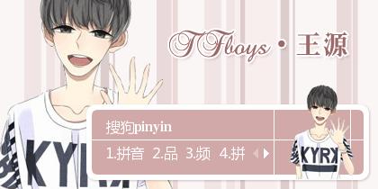 【景诺】TFboys·王源