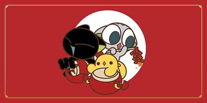 【初久】罗小黑·新年大吉