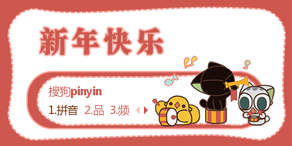 罗小黑-新年快乐