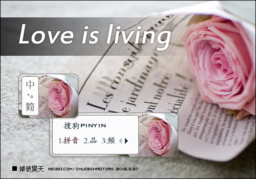 倬彼昊天·Love is living