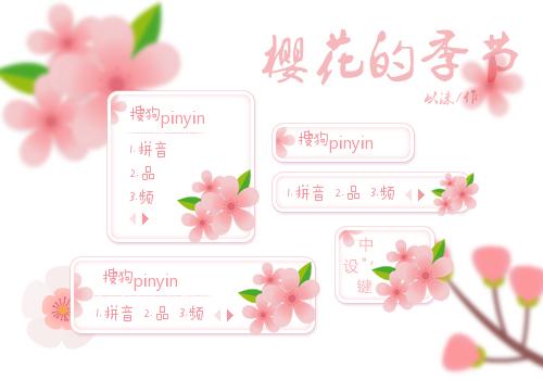 【以沫】樱花的季节