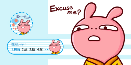 【冷兔】Excuse me