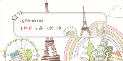 【景诺】浪漫铁塔