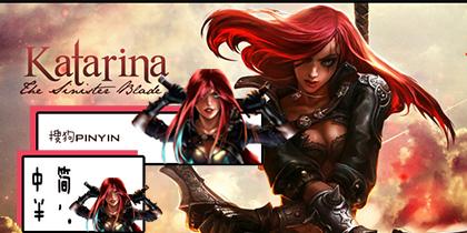 英雄联盟·Katarina