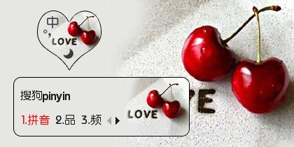 【鱼】樱桃LOVE