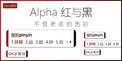 Alpha-红与黑