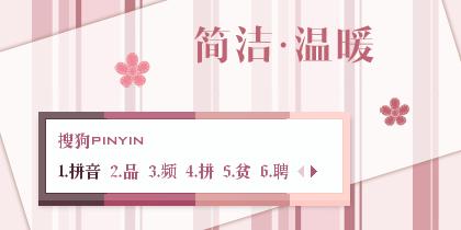 【景诺】简洁·温暖