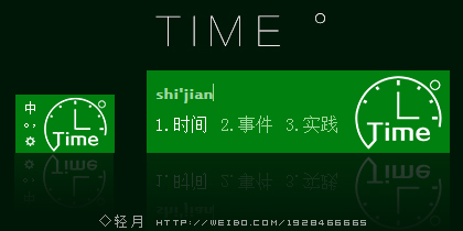 【轻月】time