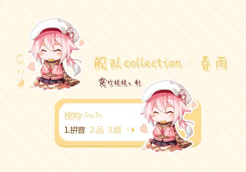 〖霓〗舰队collection·春雨