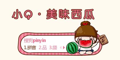 小Q·美味西瓜