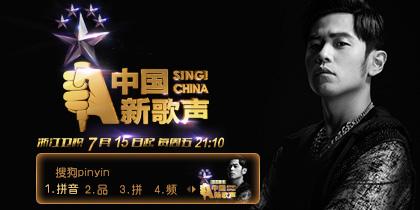 周杰伦-《中国新歌声》