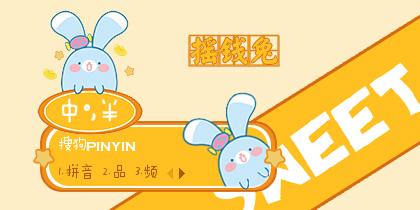 【星之】摇钱兔·唯兔纸与糖果不可辜负