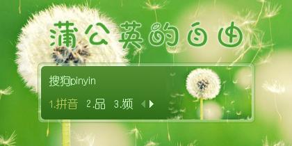 【雨欣】蒲公英的自由