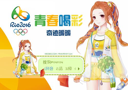 青春喝彩-为奥运加油【奇迹暖暖】