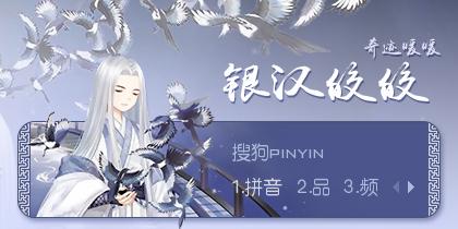 银汉皎皎--七夕【奇迹...