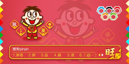 旺仔奥运中国