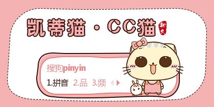 【初久】凯蒂猫·CC猫