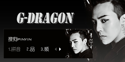 G-Dragon【VOGUE】II