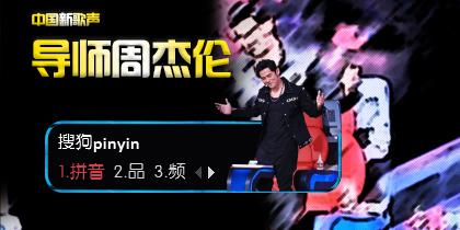 中国新歌声-周杰伦