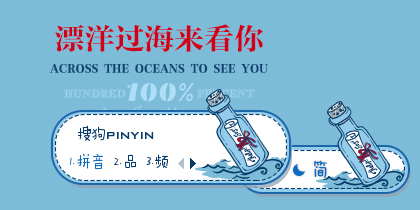 【似水】漂流瓶--漂洋过海来看你