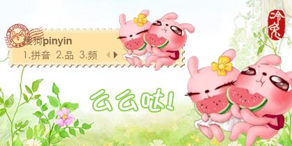 【SUNDAY】冷兔.夏日浪...
