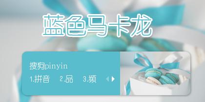 【景诺】蓝色马卡龙